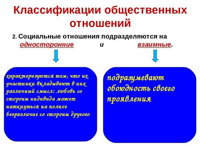 Классификации общественных отношений 2. Социальные отношения подразделяются н...