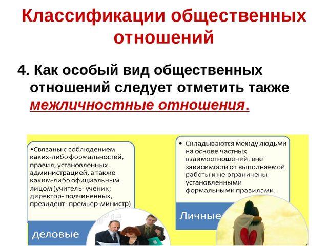 Классификации общественных отношений 4. Как особый вид общественных отношений...