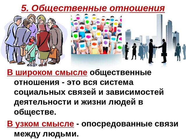5. Общественные отношения В широком смысле общественные отношения - это вся с...