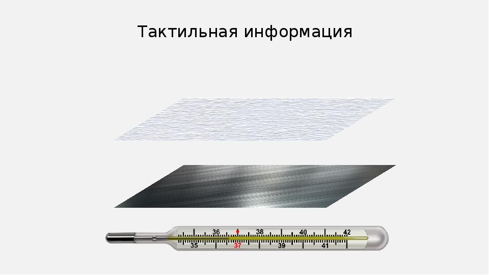 Тактильная информация Иногда схемы лучше изображать горизонтально.