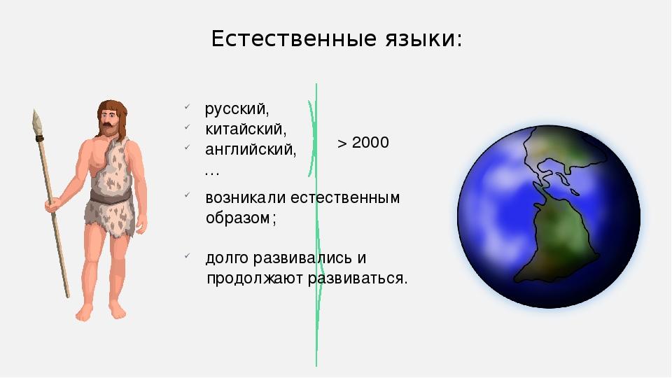 Естественные языки: русский, китайский, английский, … > 2000 возникали естест...
