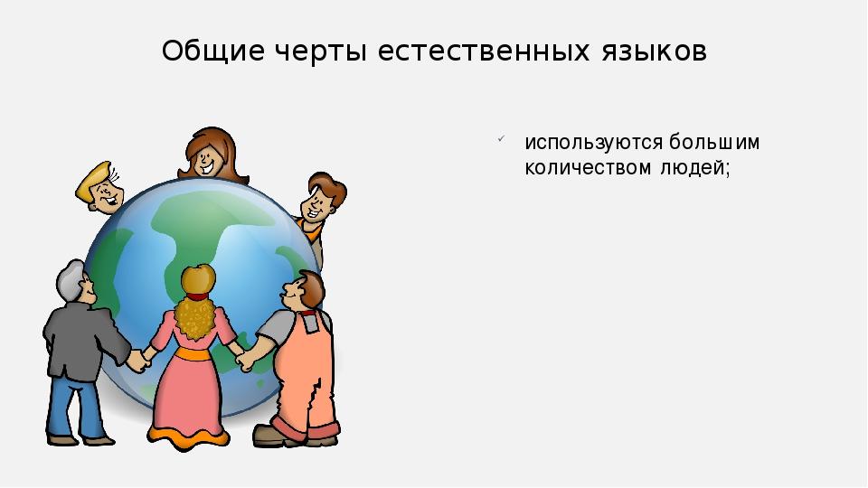 Общие черты естественных языков используются большим количеством людей; Иногд...