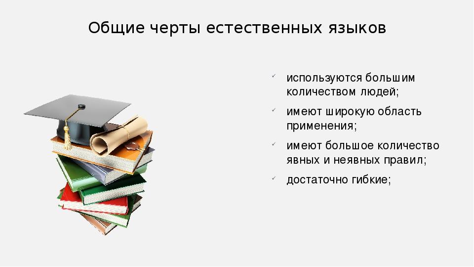 Общие черты естественных языков используются большим количеством людей; имеют...