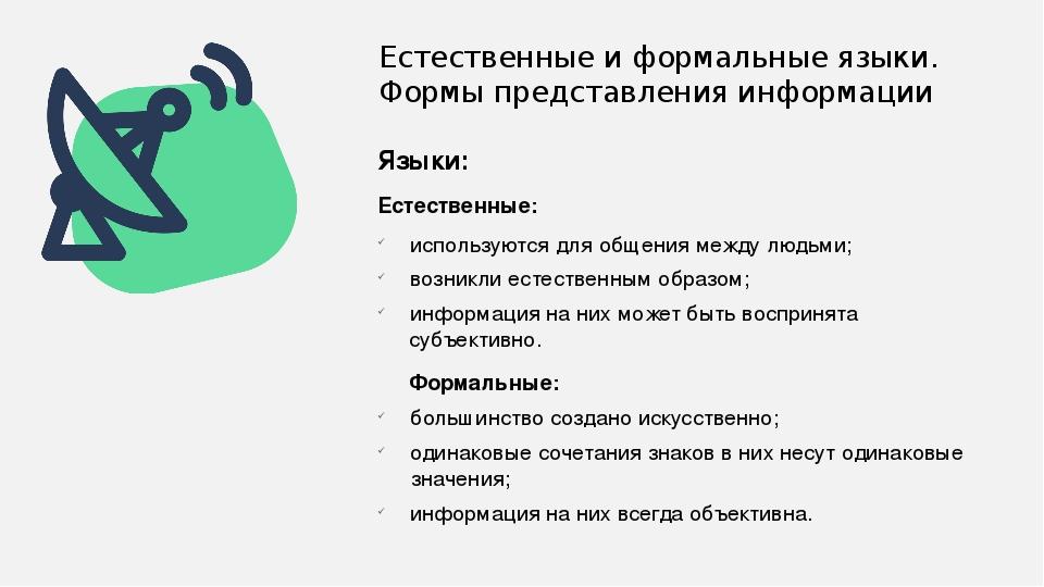 Естественные и формальные языки. Формы представления информации Языки: Естест...