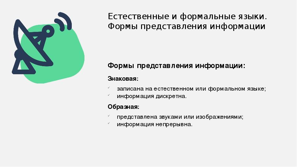 Естественные и формальные языки. Формы представления информации Формы предста...