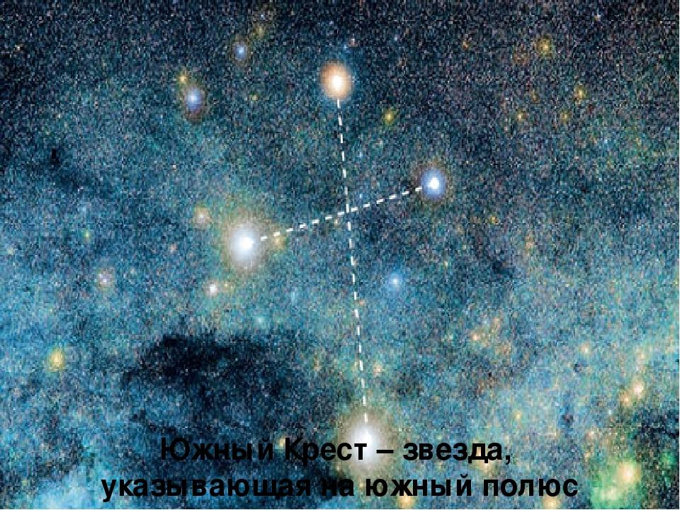 уже отпадает фото звезды южный крест древней
