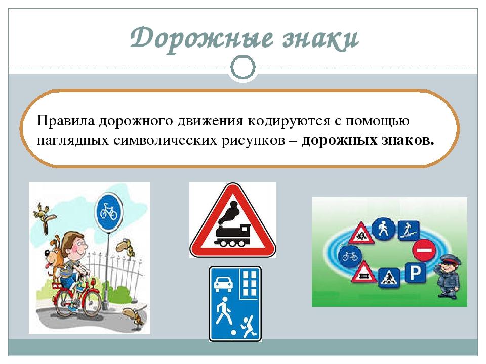 Дорожные знаки Правила дорожного движения кодируются с помощью наглядных симв...