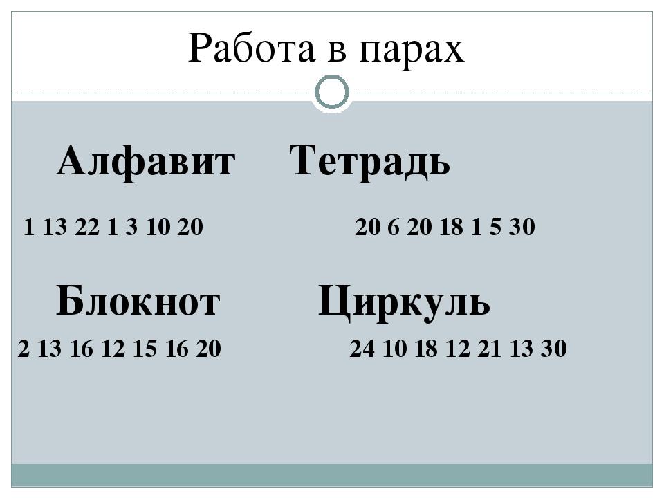 Алфавит Тетрадь Блокнот Циркуль 1 13 22 1 3 10 20 20 6 20 18 1 5 30 2 13 16...