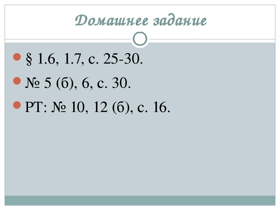 Домашнее задание § 1.6, 1.7, с. 25-30. № 5 (б), 6, с. 30. РТ: № 10, 12 (б), с...