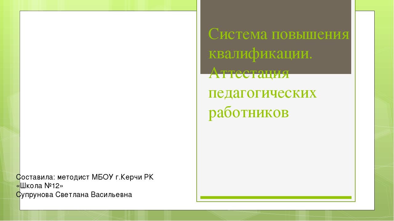 Выступление на организационном педагогическом совете Аттестация и  Аттестация педагогических работников Составил