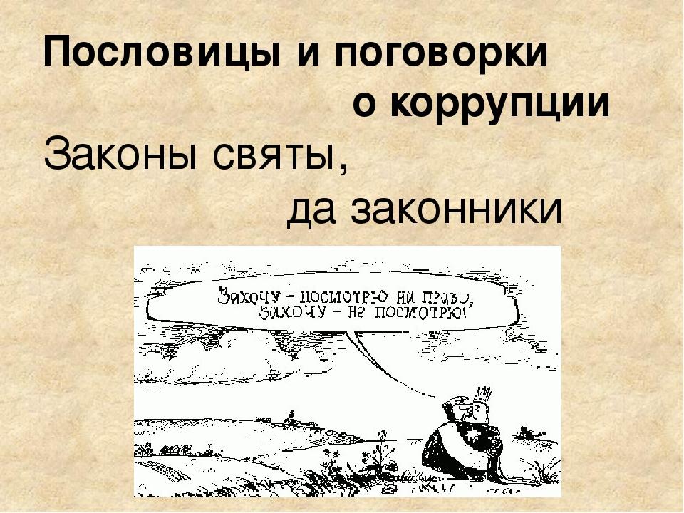 открытки пословицы о наказании воров