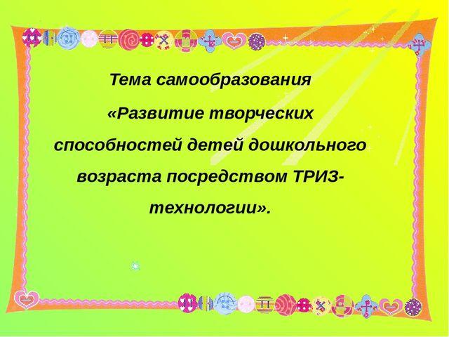 Презентация Развитие творческих способностей детей дошкольного  Тема самообразования Развитие творческих способностей детей дошкольного воз