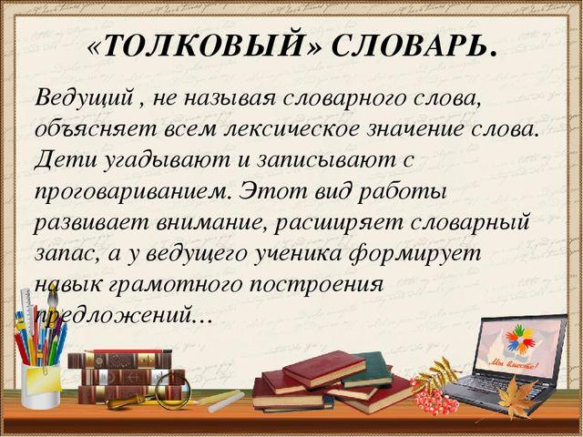 база отдыха толковый словарь цвете петербургских такси