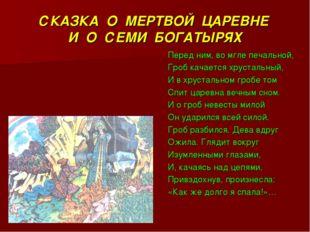 СКАЗКА О МЕРТВОЙ ЦАРЕВНЕ И О СЕМИ БОГАТЫРЯХ Перед ним, во мгле печальной, Гро