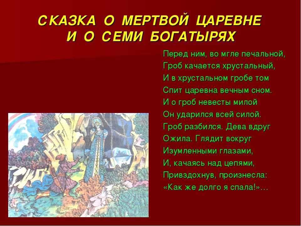 СКАЗКА О МЕРТВОЙ ЦАРЕВНЕ И О СЕМИ БОГАТЫРЯХ Перед ним, во мгле печальной, Гро...