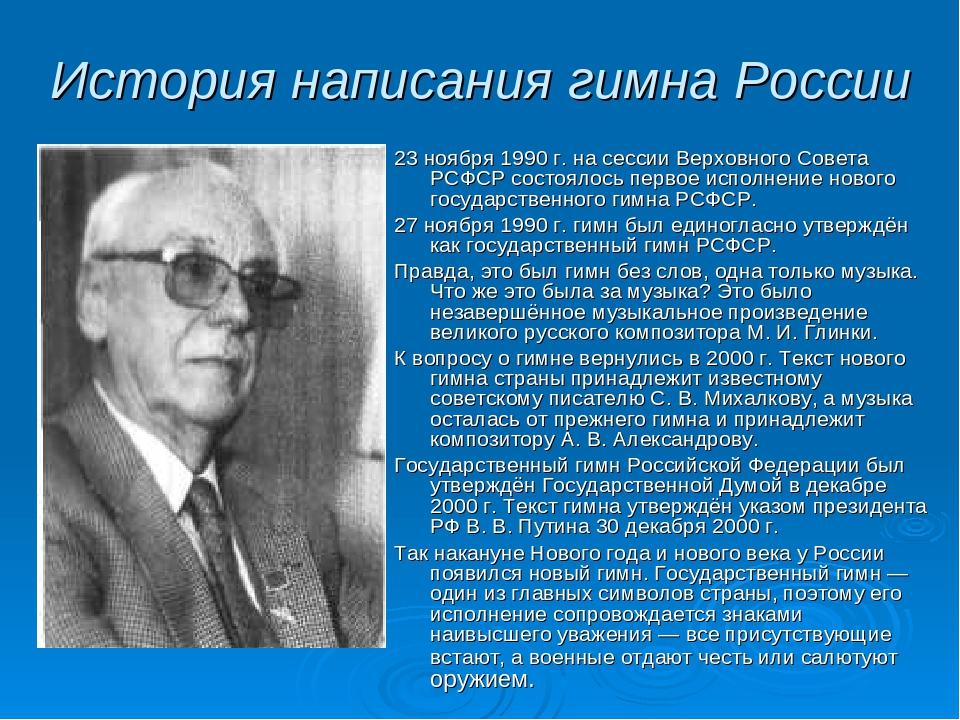 выбирает гимн россии музыка автор работы: