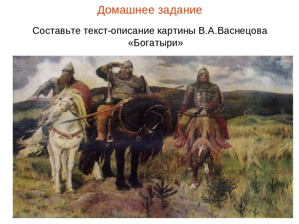 столкнётесь картина васнецова три богатыря описание этой