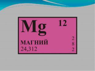 Роль магния в организме человека