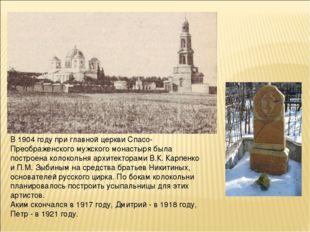 В 1904 году при главной церкви Спасо-Преображенского мужского монастыря была