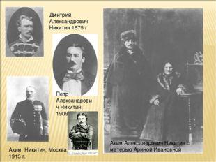 Аким Александрович Никитин с матерью Ариной Ивановной Аким Никитин, Москва, 1