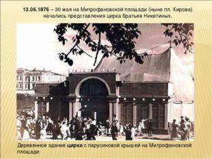 13.06.1876– 30 мая на Митрофановской площади (ныне пл. Кирова) начались пред