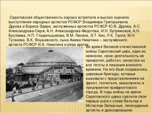 Во время Великой отечественной войны Саратовский цирк, один из немногих, свою