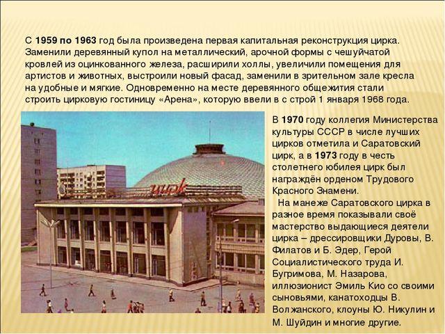 В1970году коллегия Министерства культуры СССР в числе лучших цирков отмети...