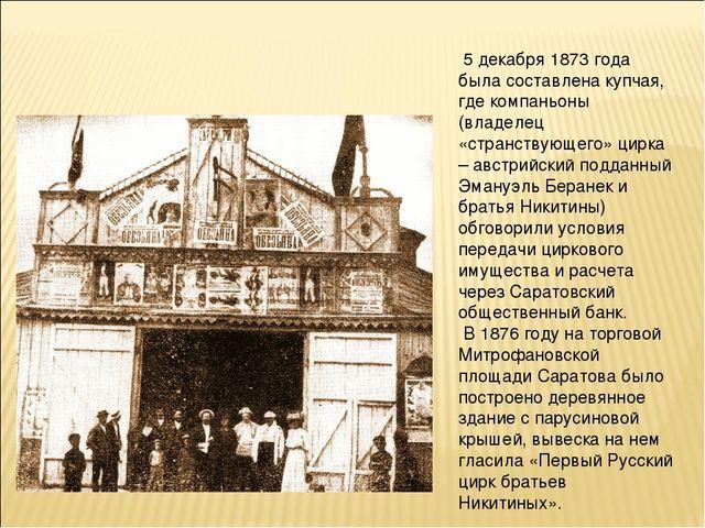 5 декабря 1873 года была составлена купчая, где компаньоны (владелец «странс...