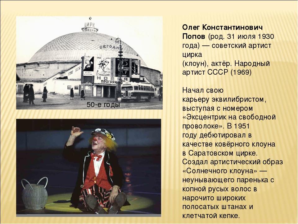 50-е годы Олег Константинович Попов(род.31 июля1930 года)—советскийарти...