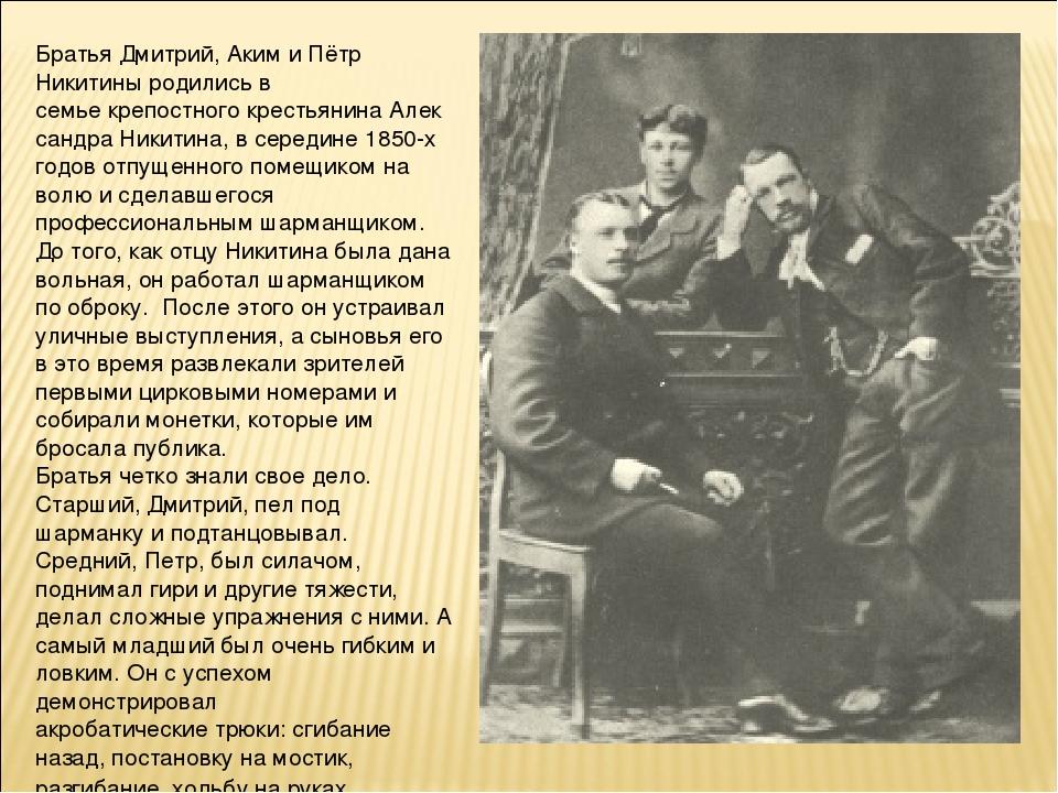 Братья Дмитрий, Аким и Пётр Никитины родились в семьекрепостногокрестьянина...