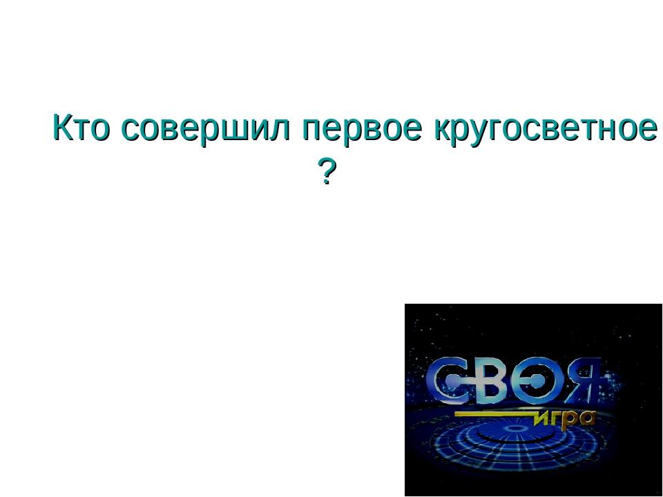 своя игра экономические районы россии