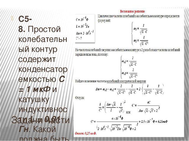 Решение задач с5 по физике решения задачи по физике кинематика