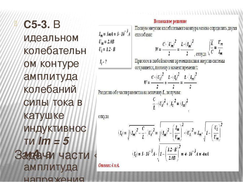 Задачи по физике с решениями колебательный контур решение задач на тему кпд двигателя