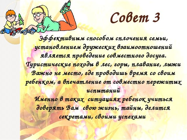 Совет 3 Эффективным способом сплочения семьи, установлением дружеских взаимоо...