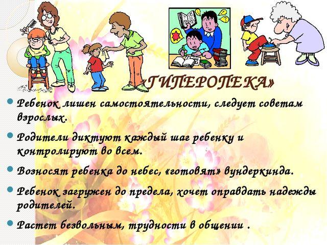 «ГИПЕРОПЕКА» Ребенок лишен самостоятельности, следует советам взрослых. Родит...