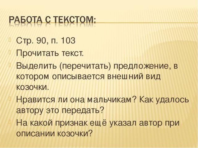 Изложение по русскому языку на тему глаза животных 7 класс