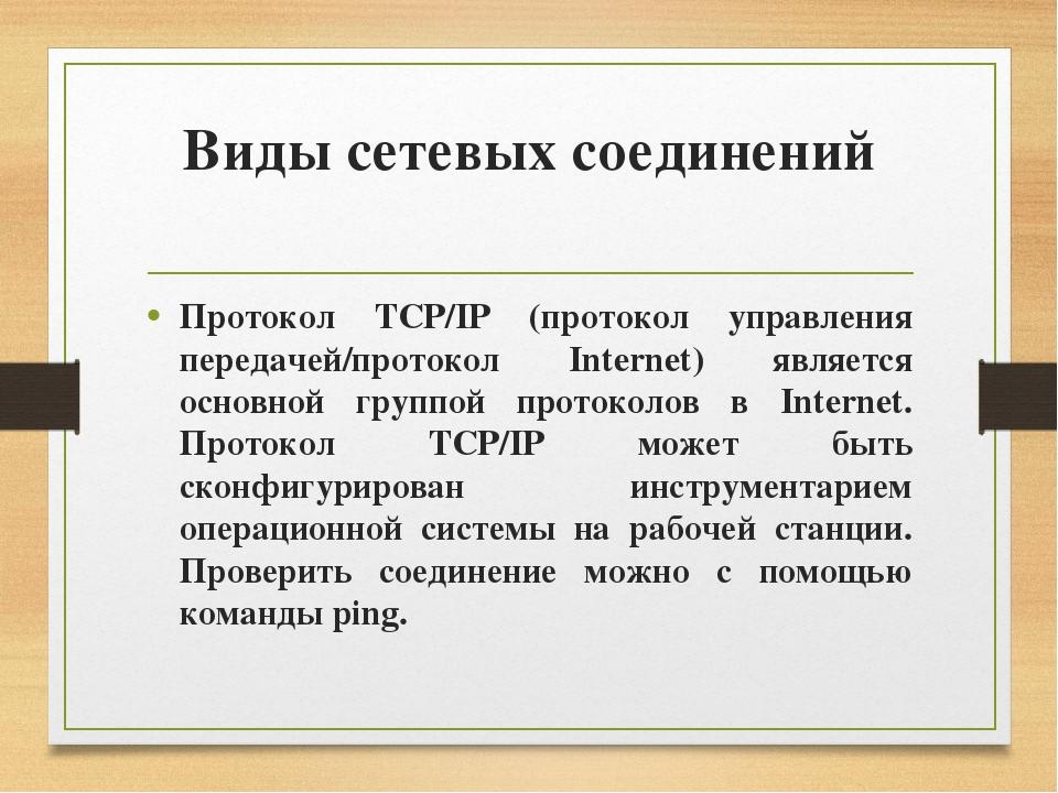 Виды сетевых соединений Протокол TCP/IP (протокол управления передачей/проток...
