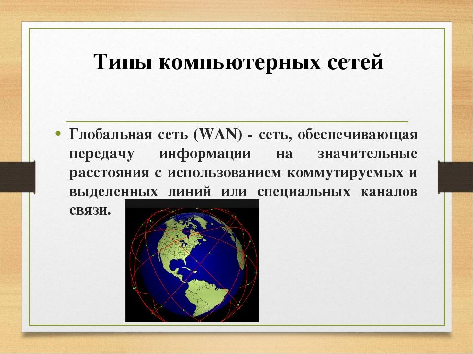 Глобальная сеть (WAN) - сеть, обеспечивающая передачу информации на значител...