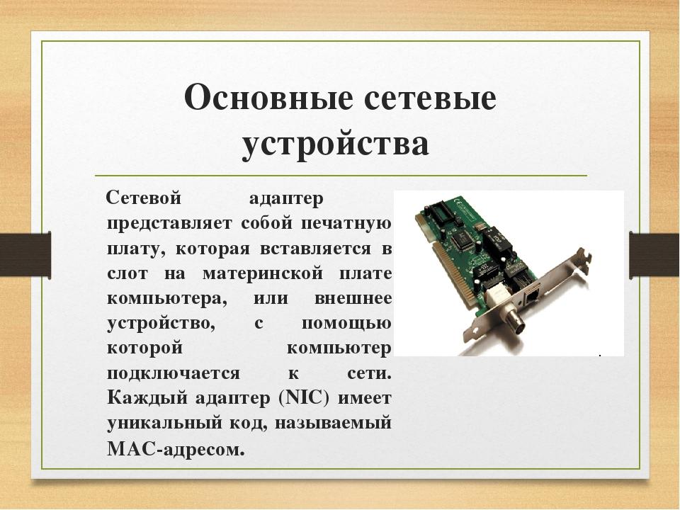 Основные сетевые устройства Сетевой адаптер представляет собой печатную плату...