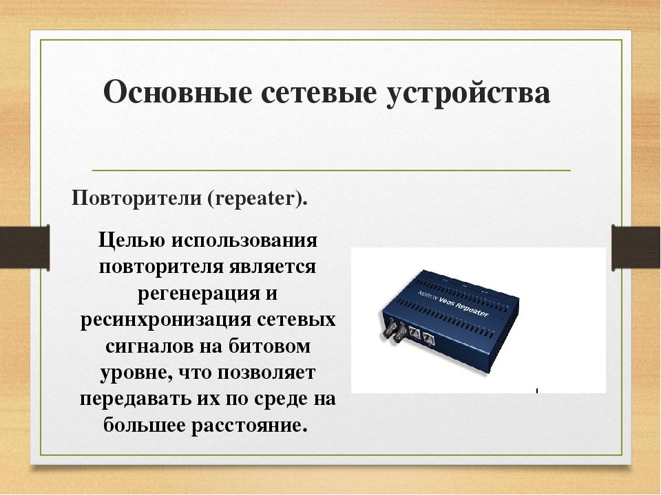 Основные сетевые устройства Повторители (repeater). Целью использования повто...