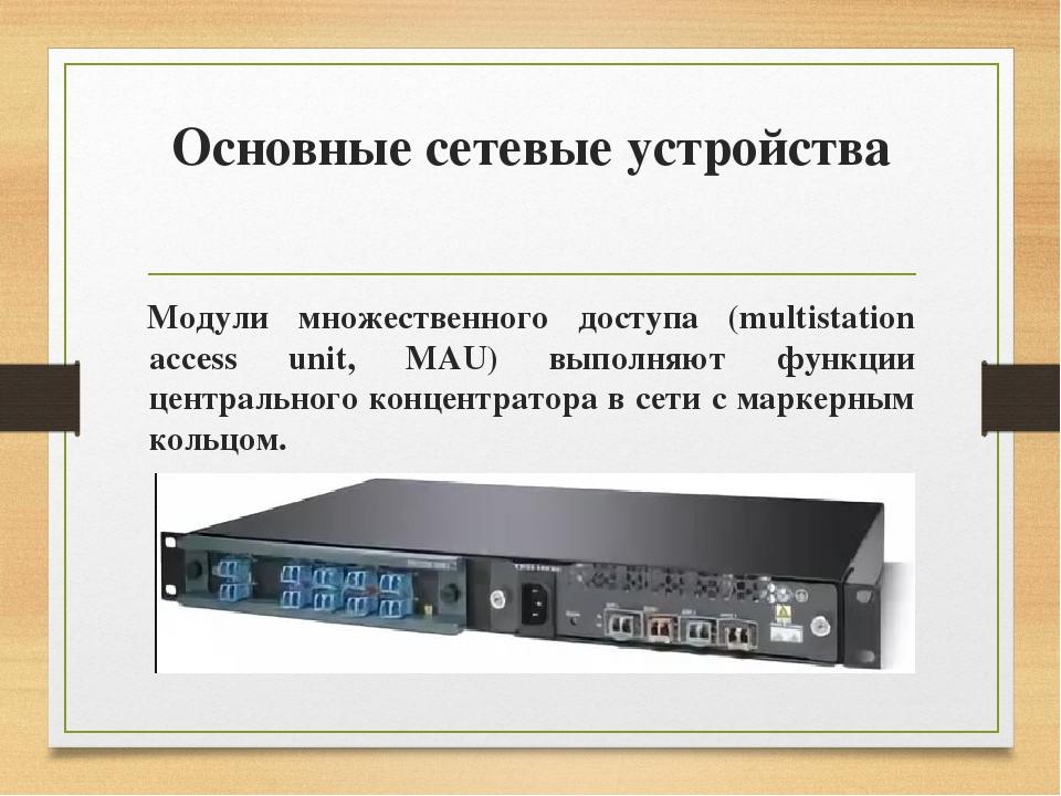 Основные сетевые устройства Модули множественного доступа (multistation acces...