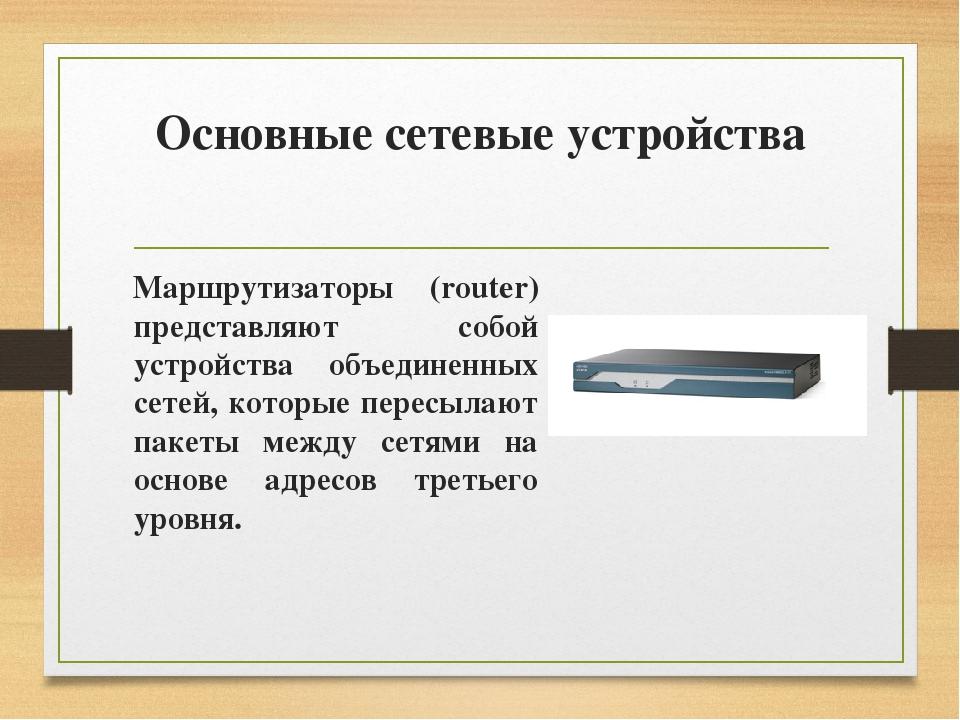 Основные сетевые устройства Маршрутизаторы (router) представляют собой устрой...