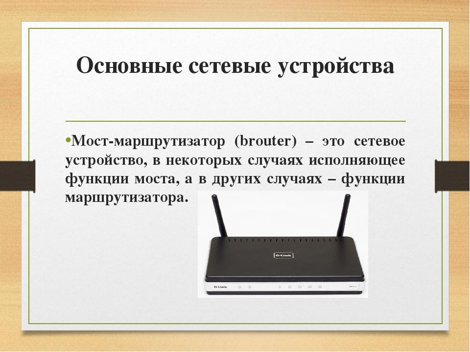 Основные сетевые устройства Мост-маршрутизатор (brouter) – это сетевое устрой...