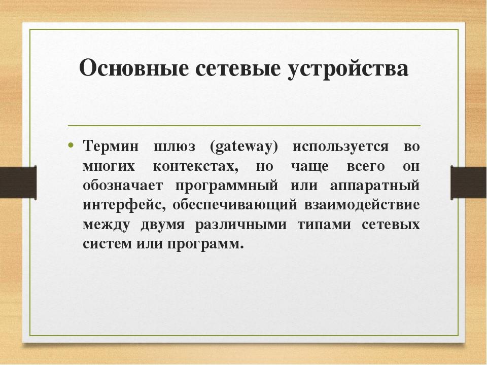 Основные сетевые устройства Термин шлюз (gateway) используется во многих конт...