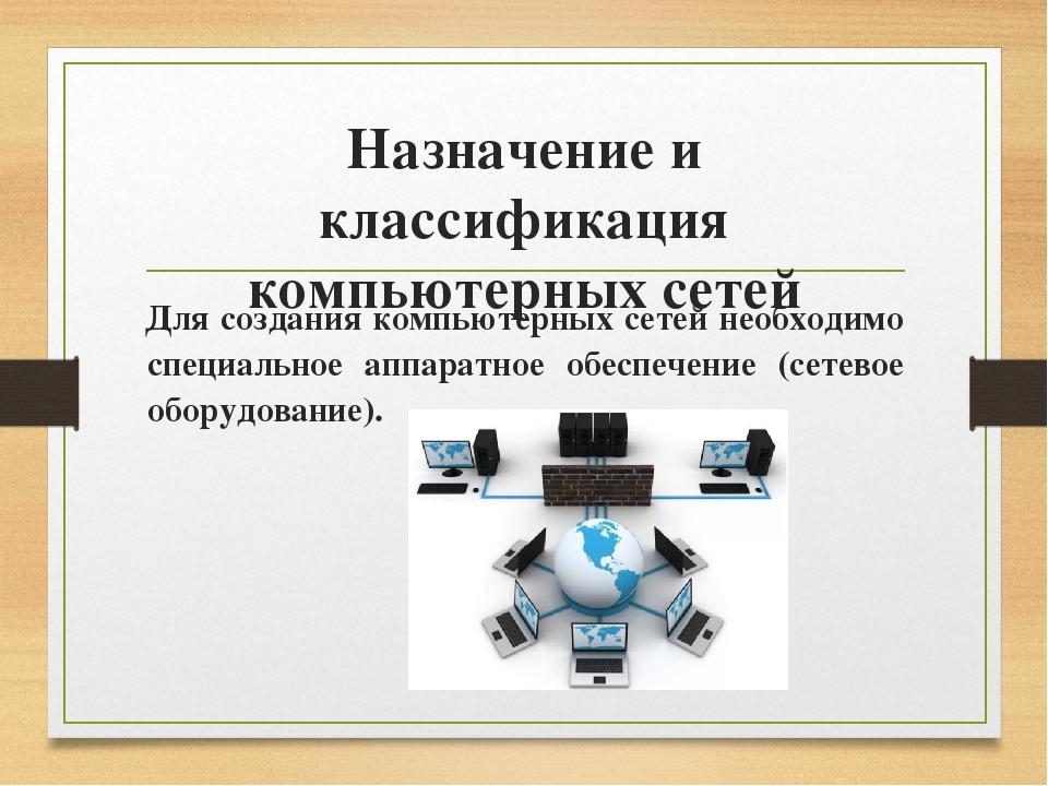 Назначение и классификация компьютерных сетей Для создания компьютерных сетей...