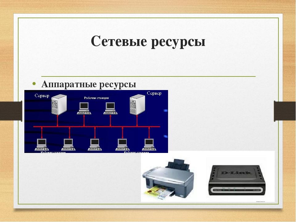Сетевые ресурсы Аппаратные ресурсы Например, устройство печати (принтер) — эт...