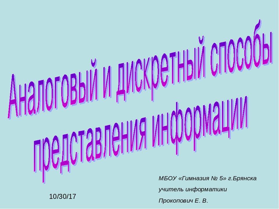 МБОУ «Гимназия № 5» г.Брянска учитель информатики Прокопович Е. В.