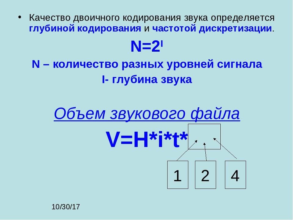 Качество двоичного кодирования звука определяется глубиной кодирования и част...