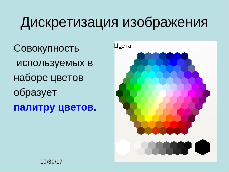 Дискретизация изображения Совокупность используемых в наборе цветов образует...