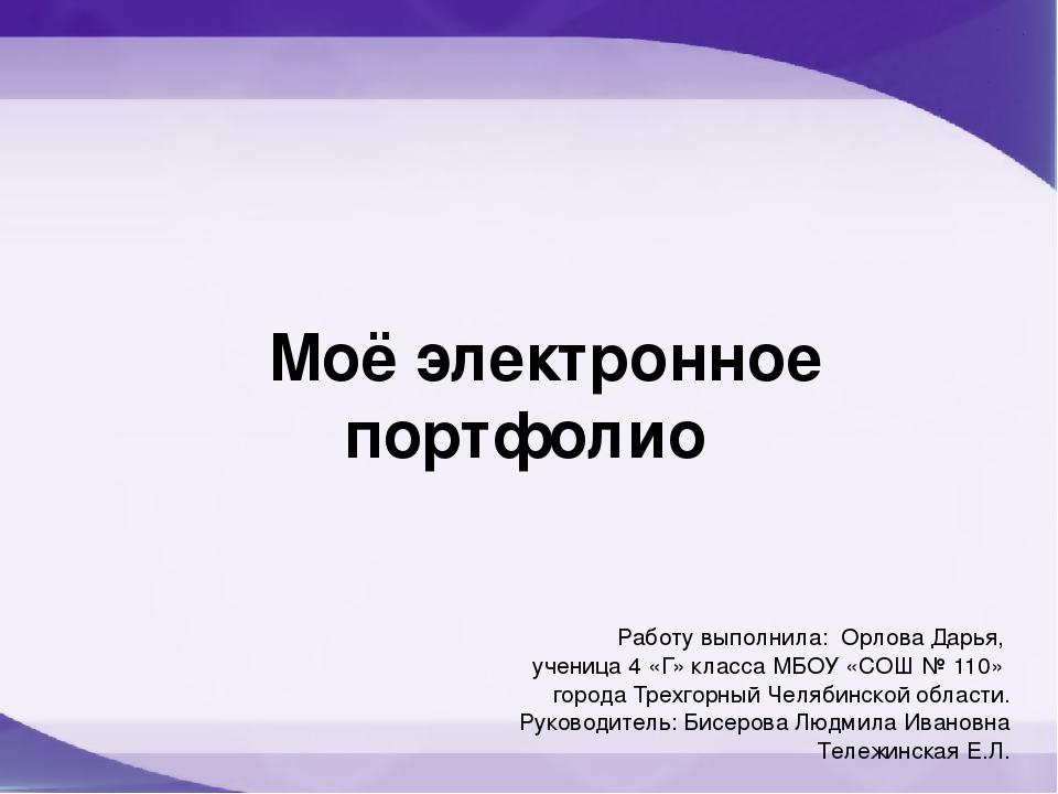 Моё электронное портфолио Работу выполнила: Орлова Дарья, ученица 4 «Г» клас...